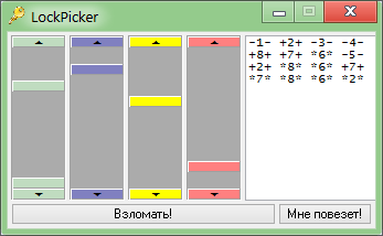 LockPicker 4 (dzzb.ru)