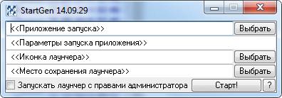 StartGen 14.09.29